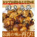 焼き鳥丼の具 老舗の味 200g×5P 鶏肉、焼き方にこだわった焼き鳥 茨城県産 焼き鳥/焼鳥/やきとり 鳥益 湯せん