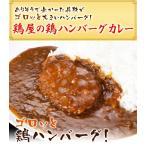 焼き鳥屋が作る鶏ハンバーグカレー 4パックセット 鶏ハンバーグのお惣菜レトルトカレー 鳥益