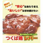 鶏肉 国産 つくば鶏 レバー(ハツ付き) 2kg(2kg1パックでの発送)  レバニラ炒め絶品です!筑波山麓のふもとで育った鶏です 鳥肉  茨城県産  銘柄鶏肉