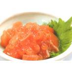 鮭といくらの特製醤油漬け 鮭ルイベ漬  1パック500g北海道産【佐藤水産】