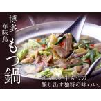 送料無料 【同梱不可】九州ブランド鶏と国産の牛もつ使った博多 華味鳥 もつ鍋セット 本場の味が堪能できる最高級なもつ鍋です。