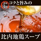 比内地鶏スープ 200ml×2パックセット(1パック濃縮3倍 約2〜3人前)合計4〜6人前 鍋スープ がらスープ