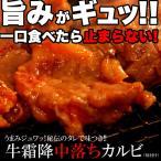 【送料無料】【同梱不可】うまみジュワッ!秘伝のタレで味つき!牛霜降中落ちカルビどっさり500g(味付け) (NK00000001)