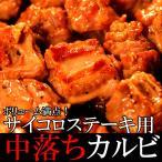 【送料無料】【同梱不可】ボリューム満点!サイコロステーキ用!中落ちカルビどっさり1kg (NK00000006)