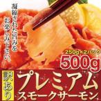 鮭魚 - 送料無料 同梱不可  訳あり プレミアムスモークサーモン大容量500g(250g×2) 形は悪いが味、品質は一級品!!(NK00000049)