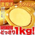 Yahoo!マーちゃんマート送料無料 同梱不可 メガ盛り  訳あり 濃厚チーズタルトどっさり1kg (SM00010002)