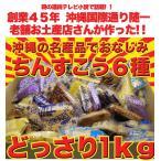 【送料無料】【同梱不可】沖縄名産品!!ちんすこう6種どっさり1kg(約100本) (SM00010030)