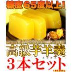 鳴門金時芋100%使用 高級芋ようかん 約380g×3本セット