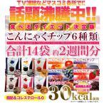 【送料無料】【同梱不可】満腹DIETこんにゃくチップ6種類14袋 (SM00010055)