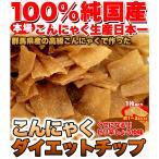 【送料無料】【同梱不可】お徳用!ダイエットこんにゃくチップ200g (SM00010062)