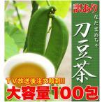 【送料無料】【同梱不可】【訳あり】なたまめ茶どっさり100包 (SM00010074)