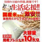 【送料無料】【同梱不可】【業務用】激安国産ブレンド米大容量10kg (SM00010092)