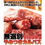 肉の旨味がぎゅーっと凝縮 無選別 やみつきカルパス約300g×2パック