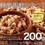 練乳ココナッツ&アーモンド200g×2パック 食べれば食べるほど幸せ 美容健康おやつ