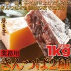 【送料無料】【同梱不可】きんつば食べ比べセット2種(大納言・焼き芋)約1kg(20個)!餡がぎっしり!!人気の味をお得に食べ比べ(SM00010257)