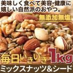 毎日いきいきミックスナッツ&シード1kg 美容健康応援 無添加無塩