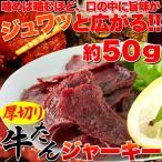 厚切り牛たんジャーキー 50g×3パックセット 国内製造 噛めば噛むほど旨味がジュワッ