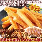 国産の黄金千貫使用 希少糖入り芋けんぴ600g 150g×4袋