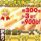 訳あり お魚チーズサンド ハーイ チーズ300g 150g×2袋 ×3セット 合計900g 6パック