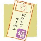 ★★元日恒例 運試し★★ 末尾7で全商品無料 おみくじクーポン