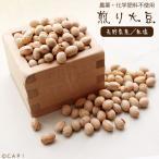 賞味期限:2020/5/20【無農薬栽培】煎り大豆(無塩)