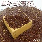※濃茶【国内産】玄キビ(濃茶)  100g