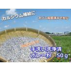 オリジナル ボレー粉50g 手洗い洗浄・オゾン殺菌 カルシウム補給