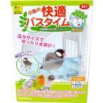 インコのおもちゃ 小鳥の快適バスタイム バードバス 水浴び用品 -