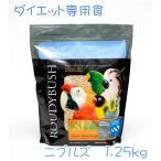 【低脂肪 ダイエット用】ラウディブッシュ/鳥用ペレット ローファットメンテナンス Nibles ニブルズ(フレーク) 500g