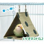 小鳥用い草テント Lサイズ 14cm グリーン