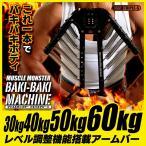 アームバー 30kg 〜60kg調整可能 筋トレ 最強 マッスルモンスター 大胸筋 腕 エキスパンダー