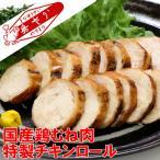 国産鶏むね肉 特製チキンロール