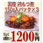 toritake-shop_chicken-boildliver-02