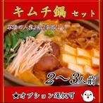 キムチ鍋用 鶏肉セット 2〜3人前