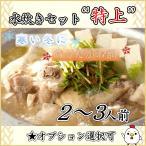 水炊き用 鶏肉セット