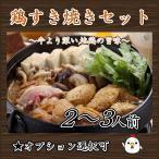 鶏すき焼き用 鶏肉セット 2〜3人前