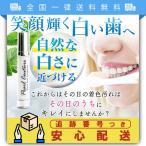 パールクチュール 30g ホワイトニング歯磨き