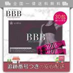 トリプルビー BBB HMB 30包 約1ヶ月分 ダイエット サプリ クレアチン