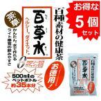 百草水 茶草 5個セット 百種の健康ヘルシーダイエッ