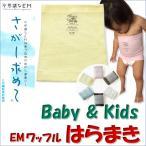 ショッピング赤ちゃん 腹巻 赤ちゃん オフ白 腹巻き キッズ EMワッフル はらまき 子供 日本製 薄手 夏 冷房対策 メール便対応