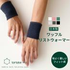 Wristband - リストバンド 無地 (2枚1組) EMワッフル リストウォーマー 無地 【日本製】