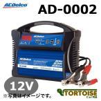 自動車バッテリー充電器 ACDELCO(ACデルコ)全自動バッテリーチャージャー 12V用 AD-0002