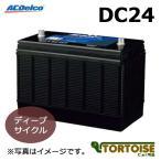 自動車用バッテリー ACDELCO(ACデルコ) ディープサイクル メンテナンスフリー DC24 ※沖縄・離島は発送不可