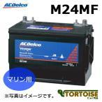 マリン用バッテリー ACDELCO(ACデルコ) メンテナンスフリー M24MF ※沖縄・離島は発送不可