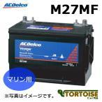 マリン用バッテリー ACDELCO(ACデルコ) メンテナンスフリー 端子:ツイン M27MF(沖縄・離島は発送不可)