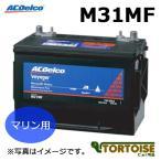 マリン用バッテリー ACDELCO(ACデルコ) メンテナンスフリー 端子:ツイン M31MF ※沖縄・離島は発送不可