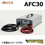 自動車バッテリー充電器 ARGUS(アーガス) AFC30