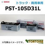 自動車用バッテリー BOSCH(ボッシュ)PST-105D31L(旧型番:PSBC-105D31L)PSバッテリー [トラック・商用車用] ※沖縄・離島は発送不可