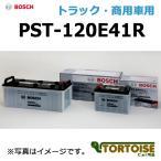 自動車用バッテリー BOSCH(ボッシュ)PST-120E41R(旧型番:PSBC-120E41R)PSバッテリー [トラック・商用車用] ※沖縄・離島は発送不可
