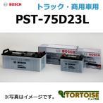 自動車用バッテリー BOSCH(ボッシュ)PST-75D23L(旧型番:PSBC-75D23L)PSバッテリー [トラック・商用車用] ※沖縄・離島は発送不可